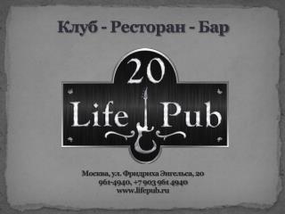 Клуб - Ресторан - Бар Москва, ул. Фридриха Энгельса, 20 961-4940, +7 903 961 4940 lifepub.ru