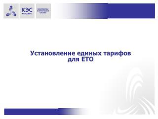 Установление единых тарифов для ЕТО