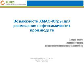 Возможности ХМАО-Югры для размещения нефтехимических производств