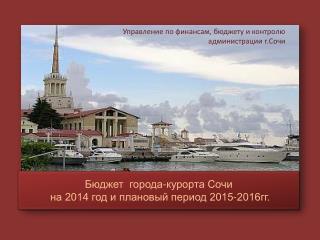 Бюджет  города-курорта Сочи   на 2014 год и плановый период 2015-2016гг.