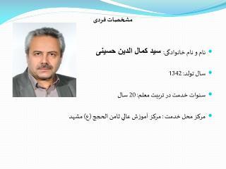 مشخصات فردی نام و نام خانوادگی:  سید کمال الدین حسینی  سال تولد: 1342