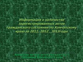 Агентство записи актов гражданского состояния Камчатского края