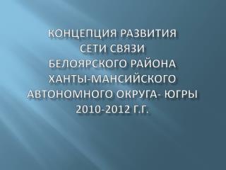 Существующее состояние сетей связи Белоярского района  ХМАО-Югры :