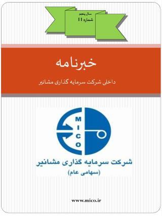 خبرنامه داخلی شرکت سرمایه گذاری مشانیر