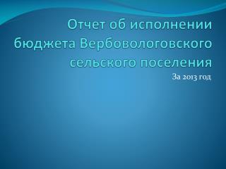 Отчет об исполнении бюджета  Вербовологовского  сельского поселения
