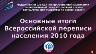 Основные итоги Всероссийской переписи населения 2010 года