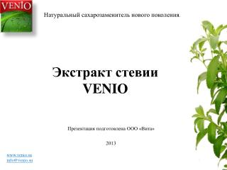 Экстракт стевии VENIO