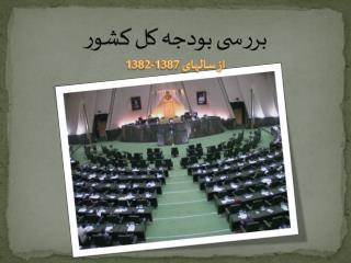 بررسی بودجه کل کشور از سالهای 1387-138 2