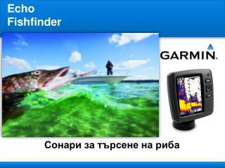 Сонари за търсене на риба