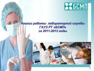 Анализ работы лабораторной службы  ГАУЗ РТ «БСМП» за 2011-2013 годы