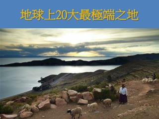地球上 20 大最極端之地