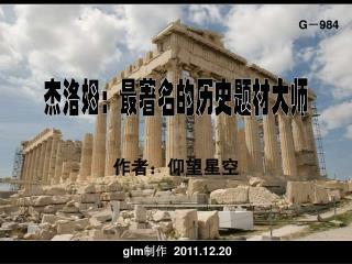 glm 制作   2011.12.20