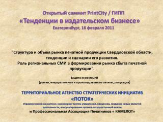 Открытый саммит PrintCity / ГИПП «Тенденции в издательском бизнесе» Екатеринбург, 16 февраля 2011