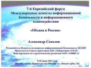 7-й Евразийский форум