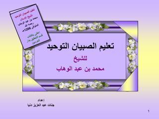 تعليم الصبيان التوحيد للشيخ محمد بن عبد الوهاب