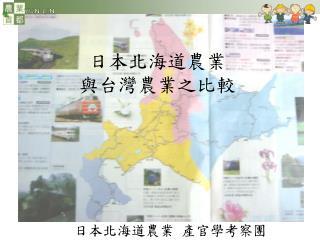 日本北海道農業 與台灣農業之比較