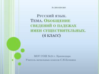 МОУ СОШ №24 г. Краснодара Учитель начальных классов  С.Н.Кочкина