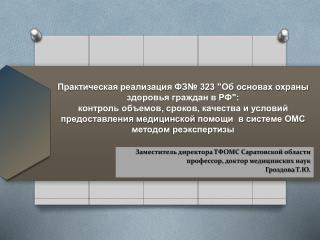 Заместитель директора ТФОМС Саратовской области  профессор, доктор медицинских наук
