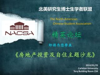 北美研究生博士生学者联盟               T he  North  American                    Chinese  Student Association