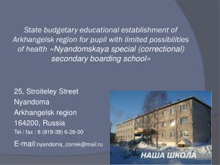 25, Stroiteley Street Nyandoma Arkhangelsk region 164200, Russia Tel./ fax  : 8 (818-38) 6-26-00