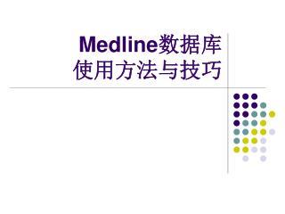 Medline 数据库 使用方法与技巧