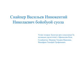 Снайпер Васильев Иннокентий Николаевич  бойобуой суола