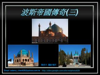 Email :adamy_chen620@yahoo.tw    sites.google/site/meiphoto 620 /