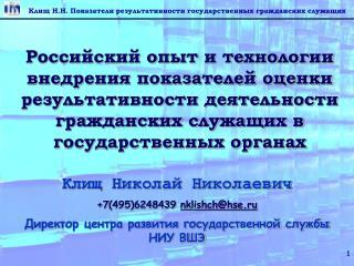 Клищ Николай Николаевич +7 (495)6248439  nklishch@hse.ru
