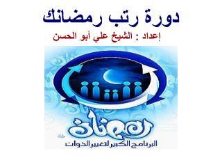 دورة رتب رمضانك إعداد : الشيخ علي أبو الحسن