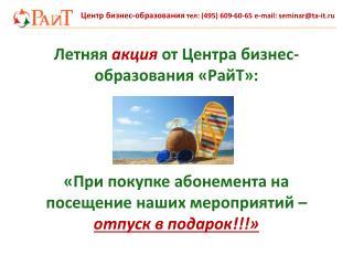 Центр бизнес-образования  тел: (495) 609-60-65  e-mail: seminar@ta-it.ru