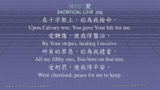 犧牲的 愛 SACRIFICIAL LOVE (1/ 2 )
