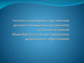 Основа для организации системы мониторинга в ДОУ: Приказ Минобрнауки РФ  от 23.11.2009 № 655
