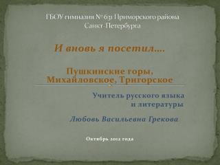 ГБОУ гимназия № 631 Приморского района Санкт-Петербурга