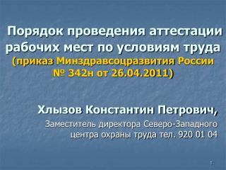 Хлызов  Константин Петрович,