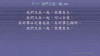 SII 347  我們 又在一起 (1/ 1 )