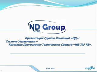 Презентация Группы Компаний «НД»: Система Управления –