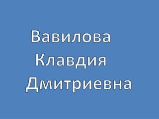 Вавилова   Клавдия Дмитриевна