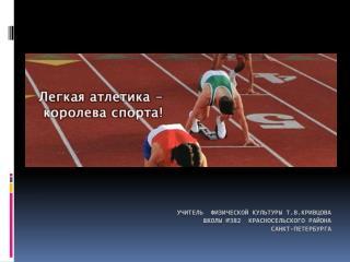 учитель  физической культуры Т.В.Кривцова школы №382  Красносельского района  Санкт-Петербурга