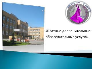 «Платные дополнительные образовательные услуги»