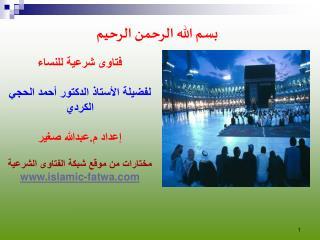 فتاوى شرعية للنساء لفضيلة  الأستاذ الدكتور أحمد الحجي الكردي إعداد  م.عبدالله صغير