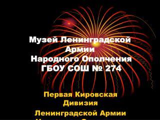 Музей Ленинградской Армии  Народного Ополчения  ГБОУ СОШ № 274
