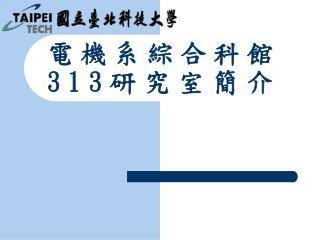 電機系綜合科館 313 研究室簡介