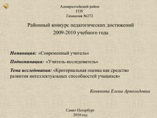 Адмиралтейский район ГОУ Гимназия №272