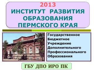 Государственное Бюджетное Учреждение Дополнительного Профессионального Образования