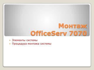 Монтаж  OfficeServ 7070