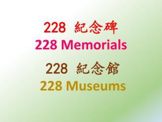 228  紀念碑 228 Memorials