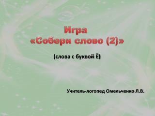 Игра  «Собери слово (2)»