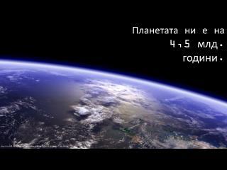 Планетата ни е на  4,5  млд. години.