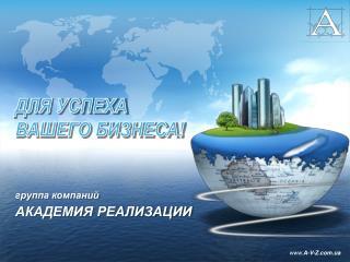 группа компаний АКАДЕМИЯ РЕАЛИЗАЦИИ
