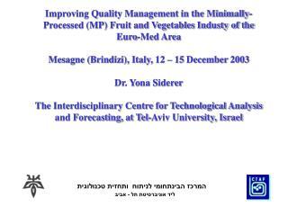 המרכז הבינתחומי לניתוח  ותחזית טכנולוגית ליד אוניברסיטת תל - אביב